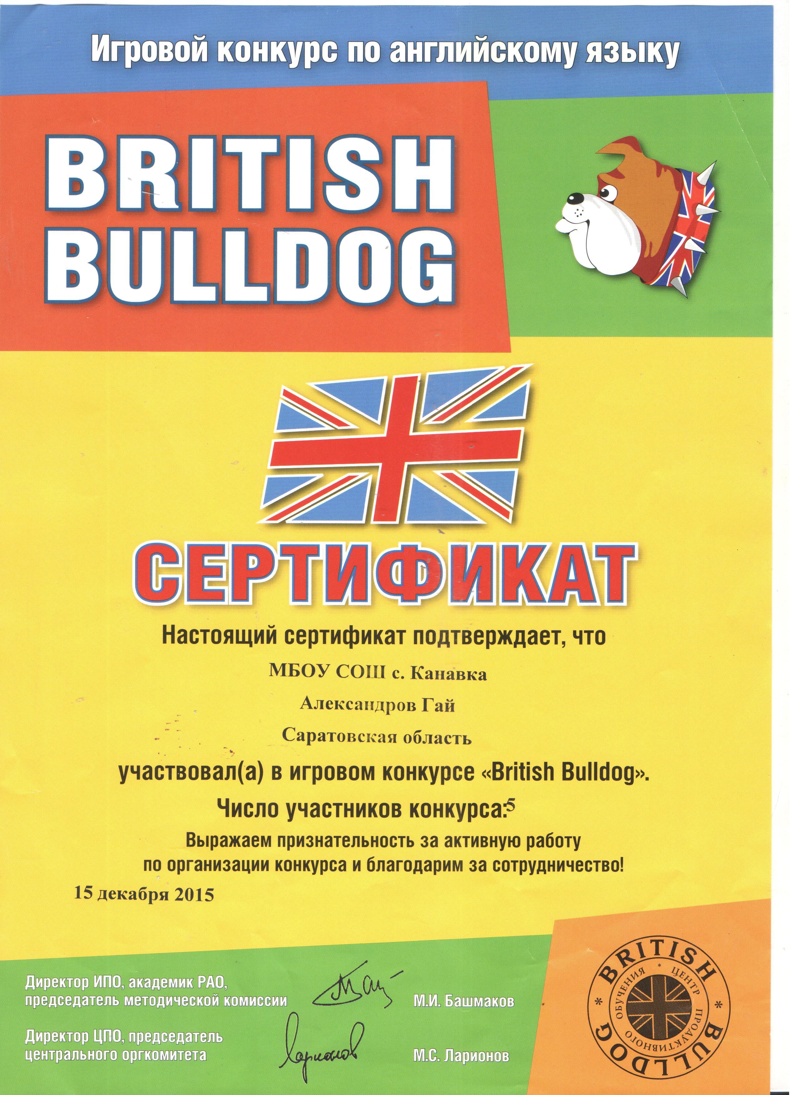 Конкурс Британский Бульдог 2012-2013 Результаты